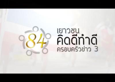 84 โครงการ เยาวชนคิดดีทำดี ครอบครัวข่าว 3