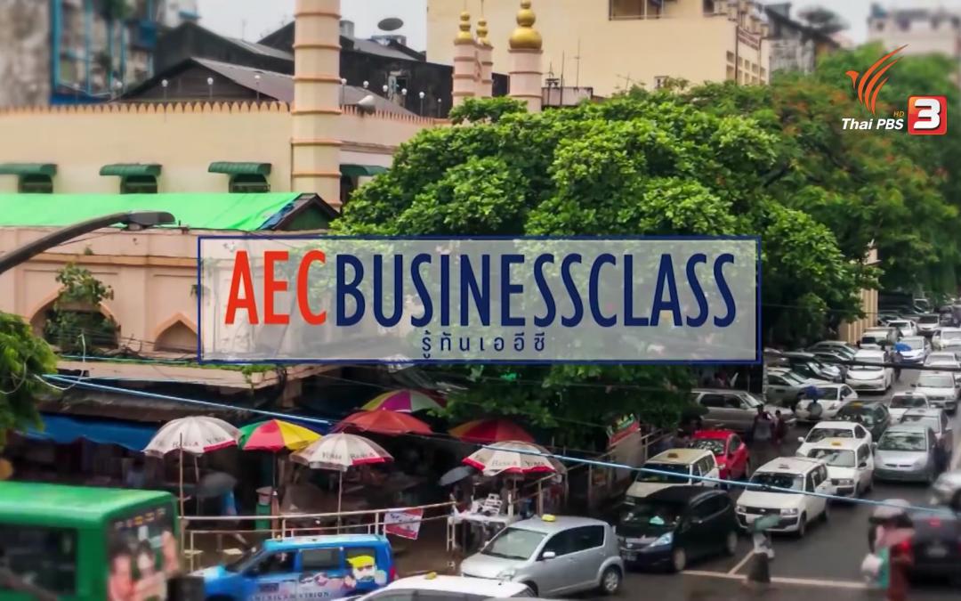 รายการ AEC Business Class