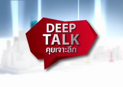 deeptalk00001