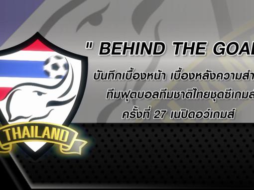 สกู๊ปเจาะลึก เบื้องหลังความสำเร็จทีมชาติไทยชุดซีเกมส์