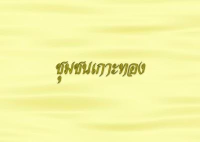 kaothong00001