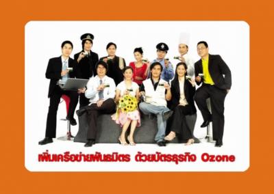 ozone00005