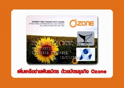 สปอตโฆษณา บัตรธุรกิจโอโซน