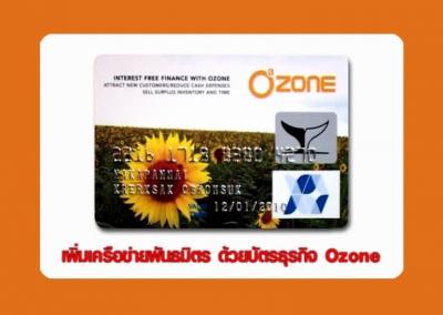 ozone00006