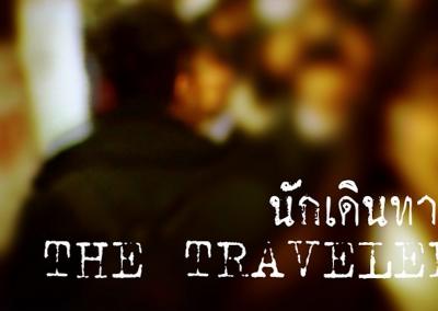 traveller00002