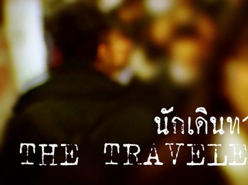 รายการ นักเดินทาง