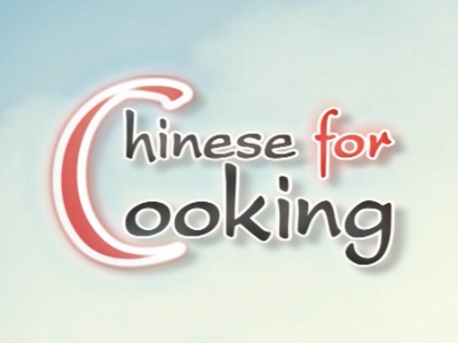 รายการ Chinese For Cooking