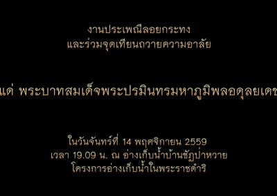 loikratong00001
