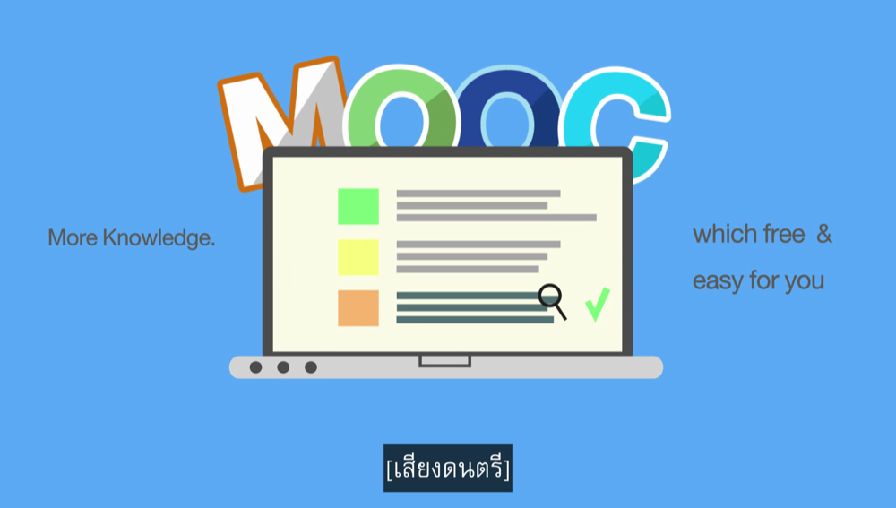 โครงการ MOOC 2560