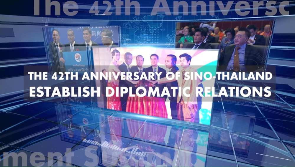 งานอีเวนท์ Sino-Thailand ครบรอบ 24 ปี Anniversary