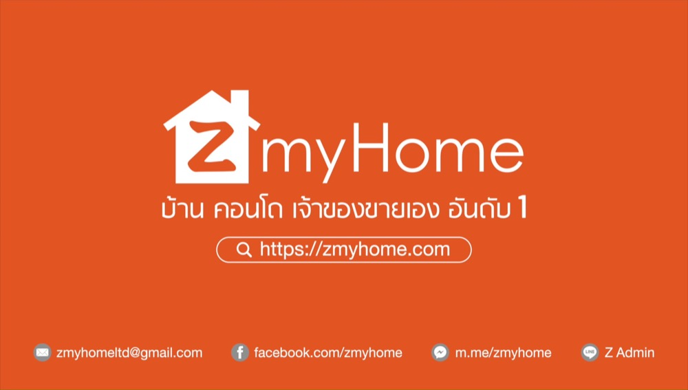 ZmyHome เว็บไซต์บ้าน-คอนโด เจ้าของขายเอง