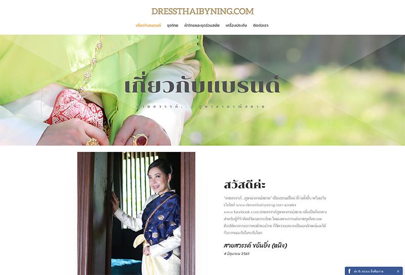 dressthaibyning.com