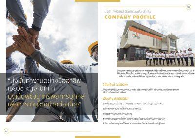 foursons company profile14-02